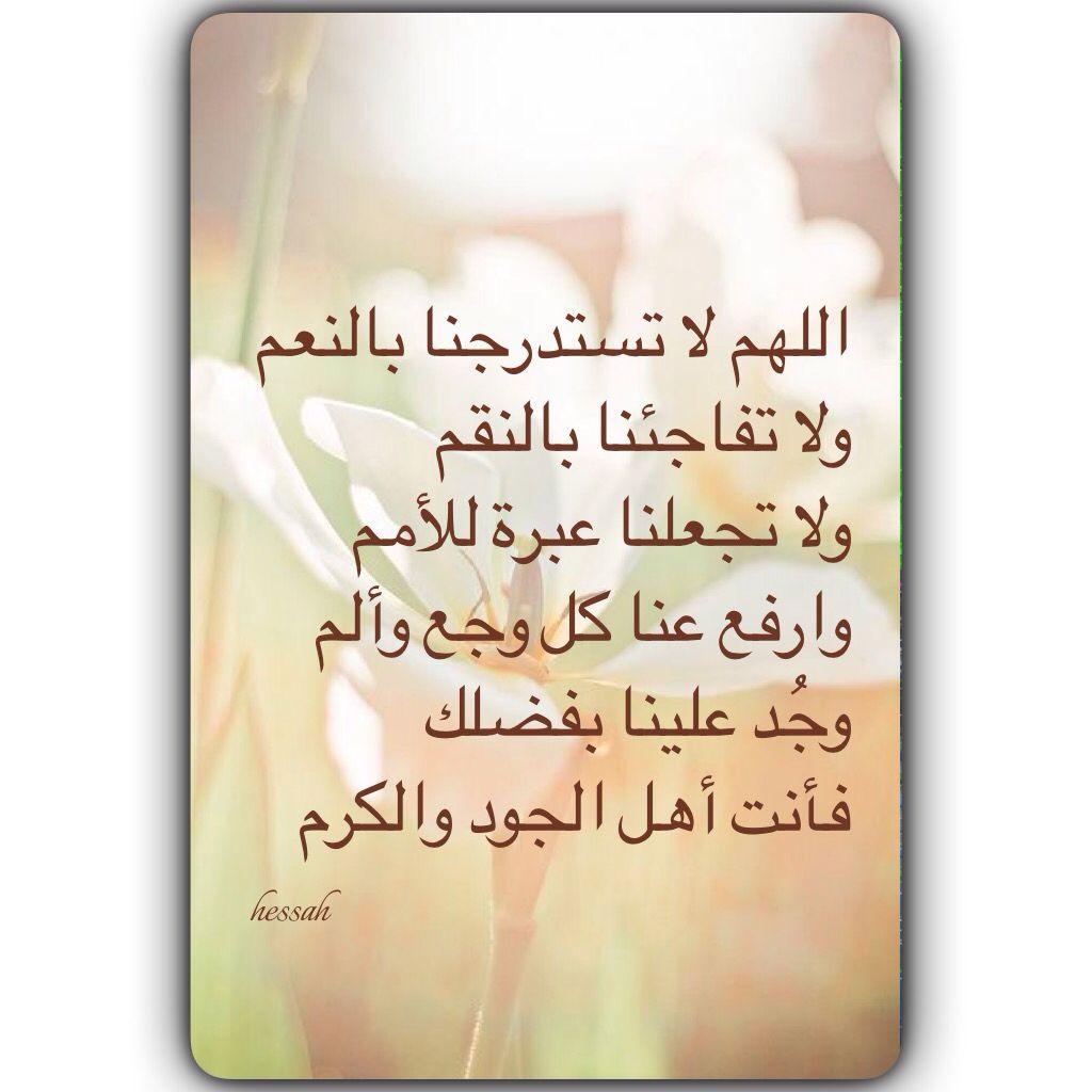 Pin By Hessah Alsudairy On يارب أدعيه وأذكار Calligraphy Arabic Calligraphy