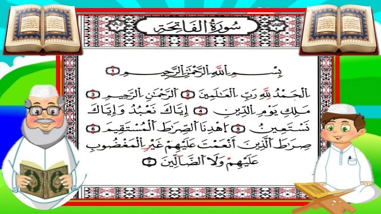 سورة الفاتحة تعليم الاطفال القرآن ترديد أطفال تحفيظ القرآن Blog Posts Blog Mobile Phone