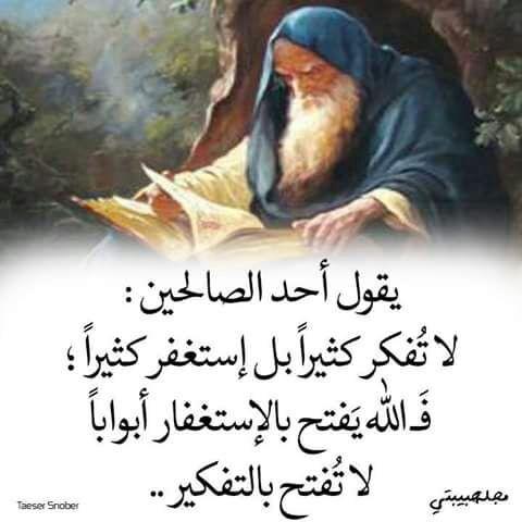 Epingle Par Wafa Sur Praise Allah ذكر الله Proverbes Et Citations Belles Citations Citation