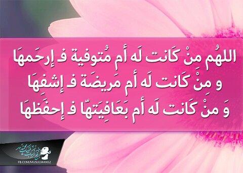 Pin By Amal Alhazmi On My Soul Islam My Love Allah