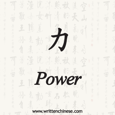 6 Ways To Get Sensible Chinese Character Tattoo Ideas Pinterest