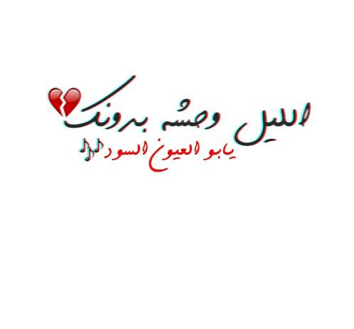 Desertrose يابو عيون السود Sweet Words Words Literature
