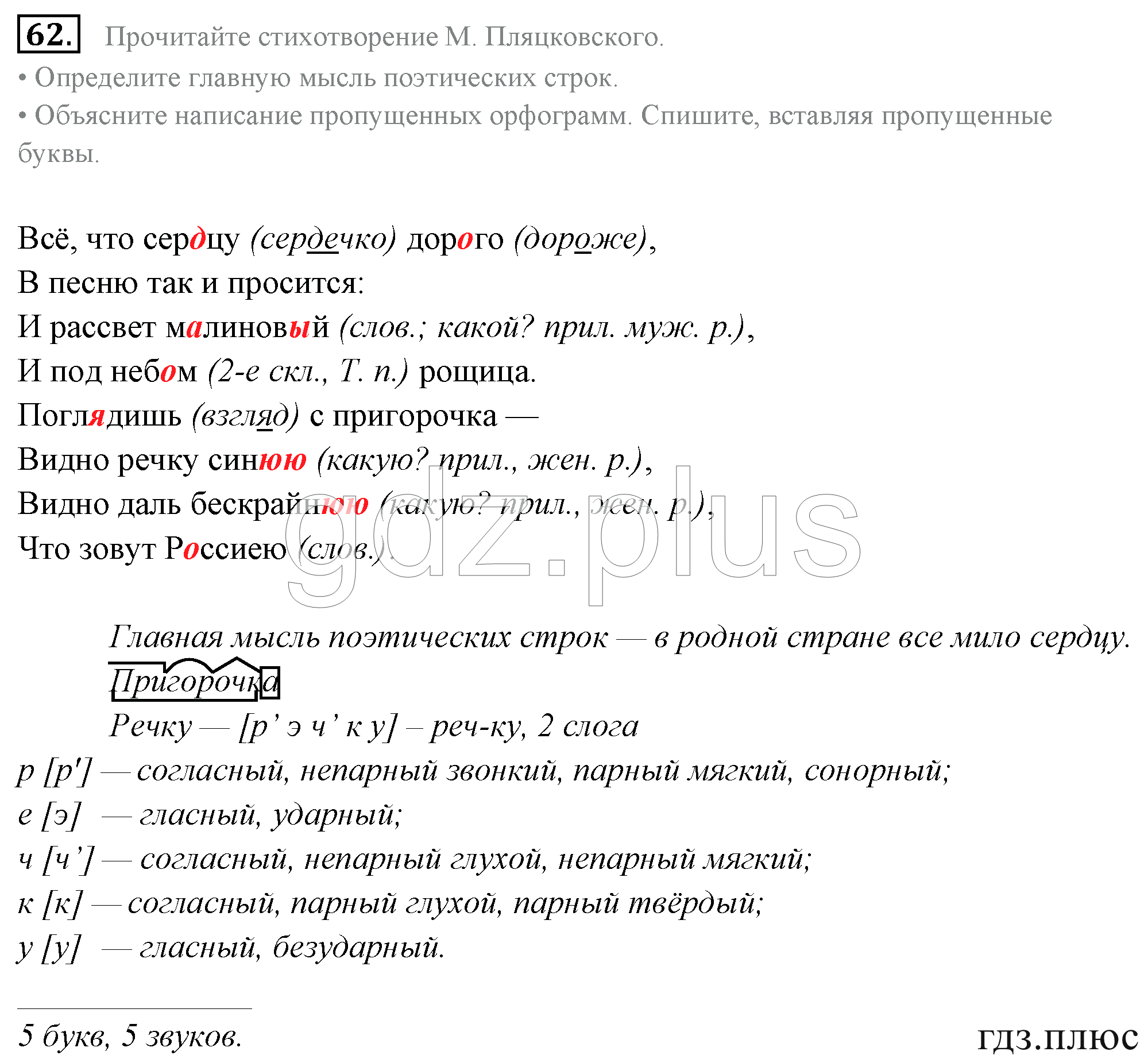 Spotight workbook 8 класс решебник