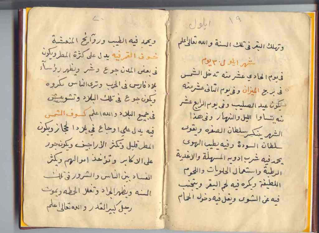 جفر النبي دانيال والنجم الاحمر المذنب الطارق Arabic Books Books Free Download Pdf Free Ebooks