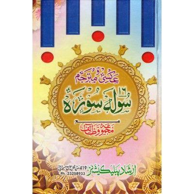 16 Solah Surah (Arabic) - Large