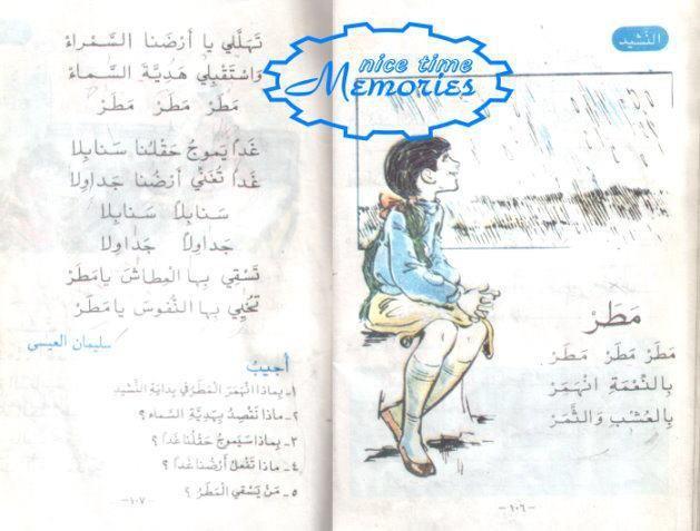 مدونة حي بن يقظان مطر قصيدة للأطفال بقلم سليمان العيسي Islam Lesson Lessons For Kids Male Sketch