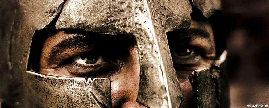 Глаза царя Леонида в шлеме из фильма 300 спартанцев ...