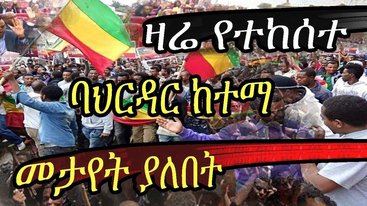 Esat Amharic News Today Youtube