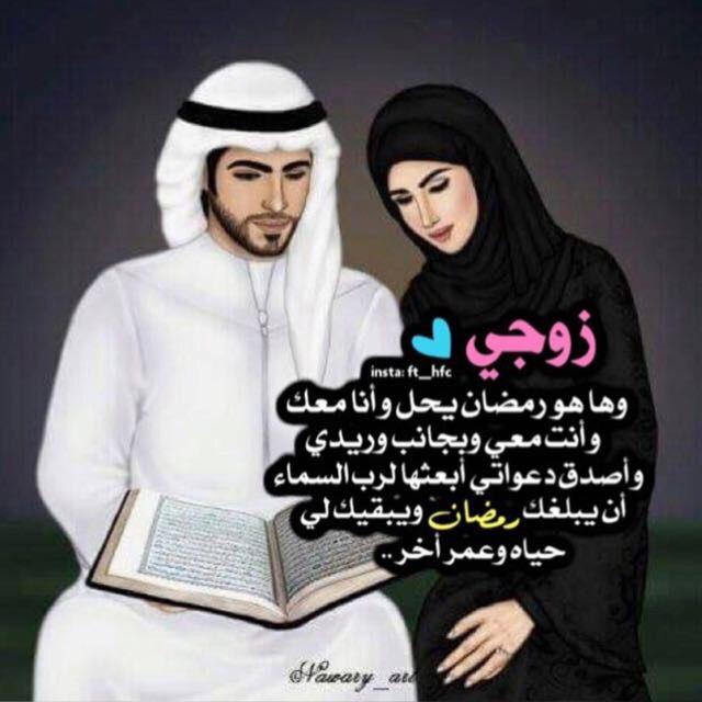 إلى زوجي العزيز الحبيب الغالي Love Words I Love My Hubby Arabic Love Quotes