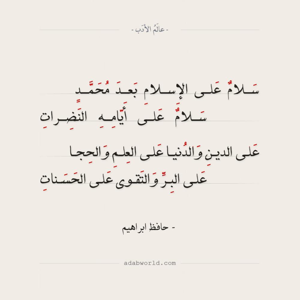 حافظ إبراهيم سلام على الإسلام بعد محمد عالم الأدب Quotations Quotes Arabic Quotes