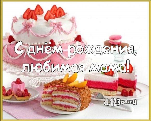 S Dnyom Rozhdeniya Lyubimaya Mama Vanilno Shokoladnaya Kartinka Dlya
