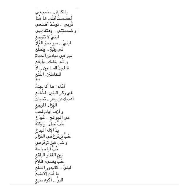 غازي القصيبي أماه 2 Quotes Arabic Quotes Math