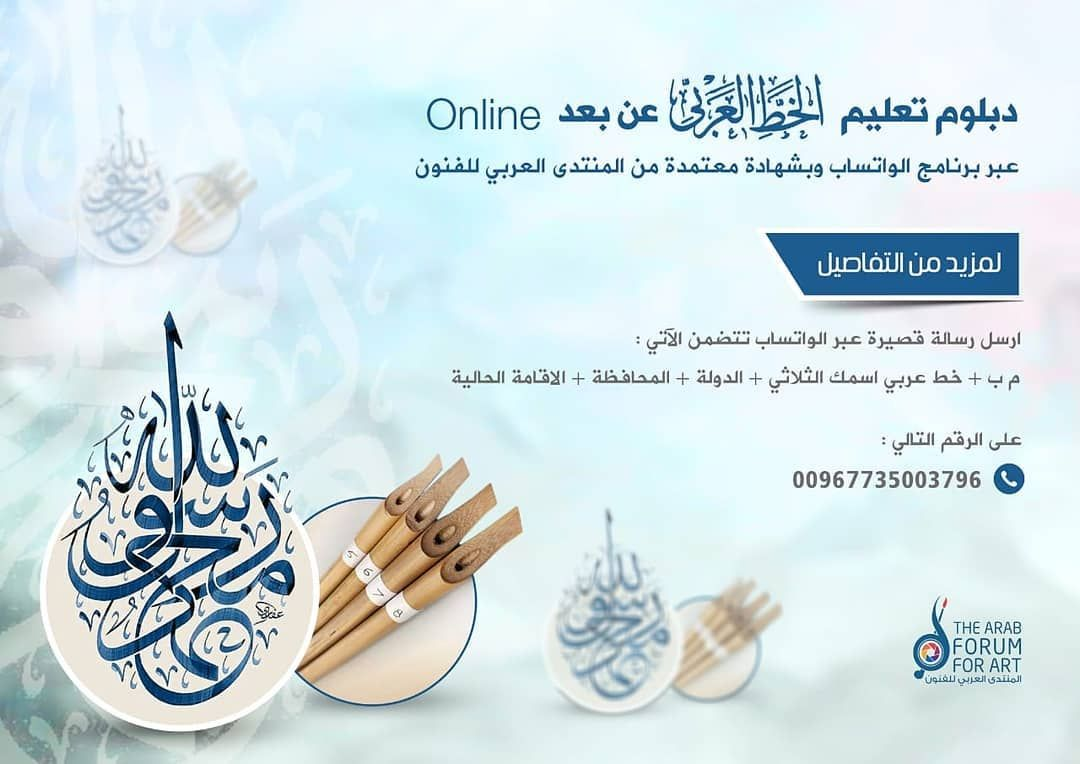 الأثنين القادم سبتمبر ستبدأ أول دورة خط الرقعة من الأثنين القادم سبتمبر ستبدأ أول دورة خط الرقعة من دبلومة الخط العربي عن بعد Online عبر برنامج ال