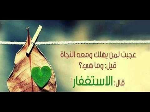 استغفر الله العظيم الذى لا اله الا هو الحى القيوم واتوب اليه صوت روعة
