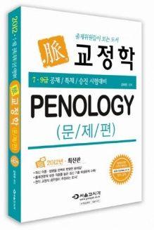 Orthodontics  79-grade bonds (munjepyeon concession promotion test preparation) (2012) (Korean edition), 978-8952615862, Kim Okhyun, Seo Ulgosigak