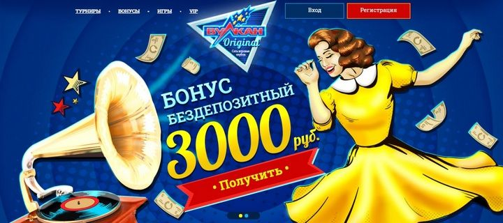 бонус за регистрацию 3000 рублей