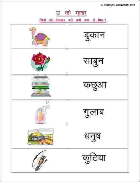 Printable Hindi worksheets to practice choti u ki matra, ideal for ...