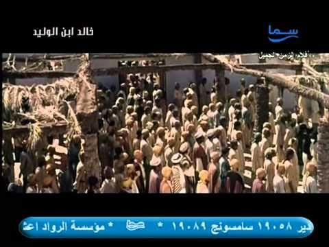 فيلم خالد بن الوليد بجودة عاليةhd Enjoyment Movies World