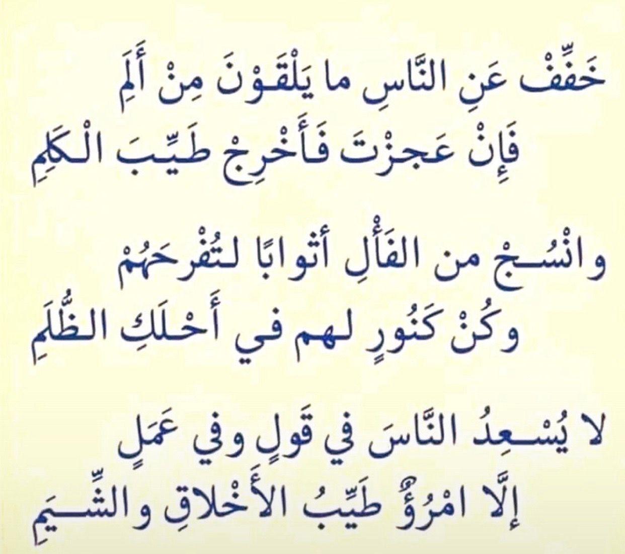 الشعر الأخلاق التفاؤل المواساة Math Arabic Calligraphy Calligraphy