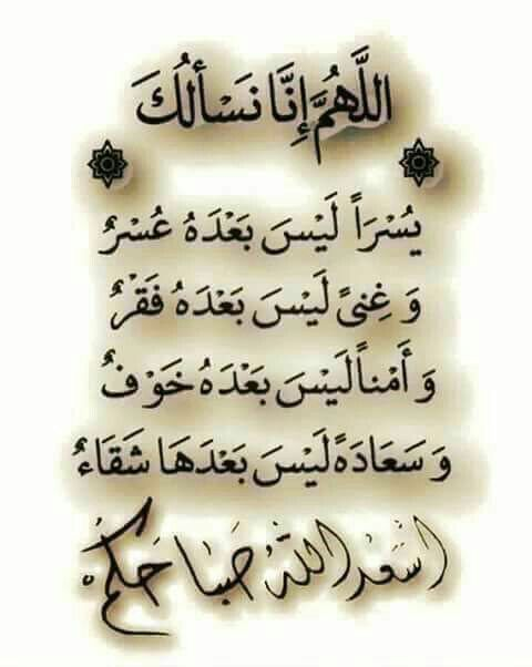دعاء الصباح Good Morning Arabic Morning Greetings Quotes Quran Quotes Love
