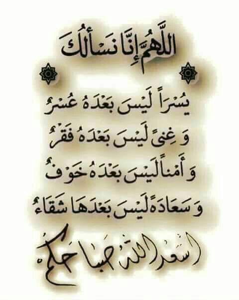 دعاء الصباح Good Morning Arabic Morning Greetings Quotes Beautiful Arabic Words