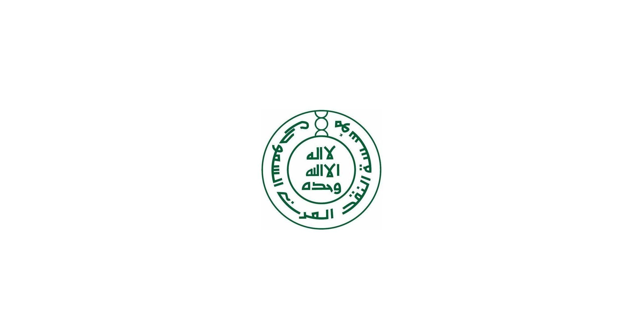 مؤسسة النقد العربي السعودي توفر وظائف شاغرة لحملة الماجستير في عدة تخصصات في مدينة الرياض Sports