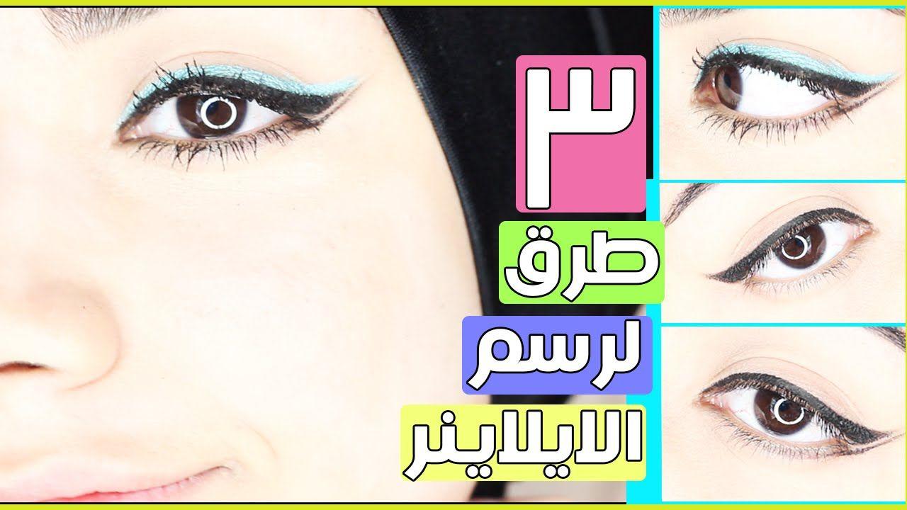 How I Do My Eyeliner With Eternal Beauty طريقة وضع اي لاينر ايلاينر 3 طرق سهله وعملية Enamel Pins Stuff To Buy Youtube