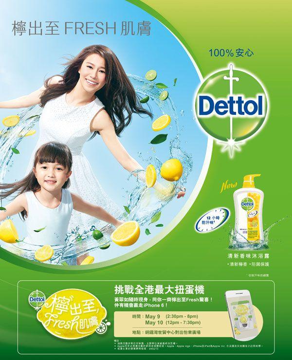 Dettol 滴露 抽獎送野活動 Promotional Design Commercial Ads
