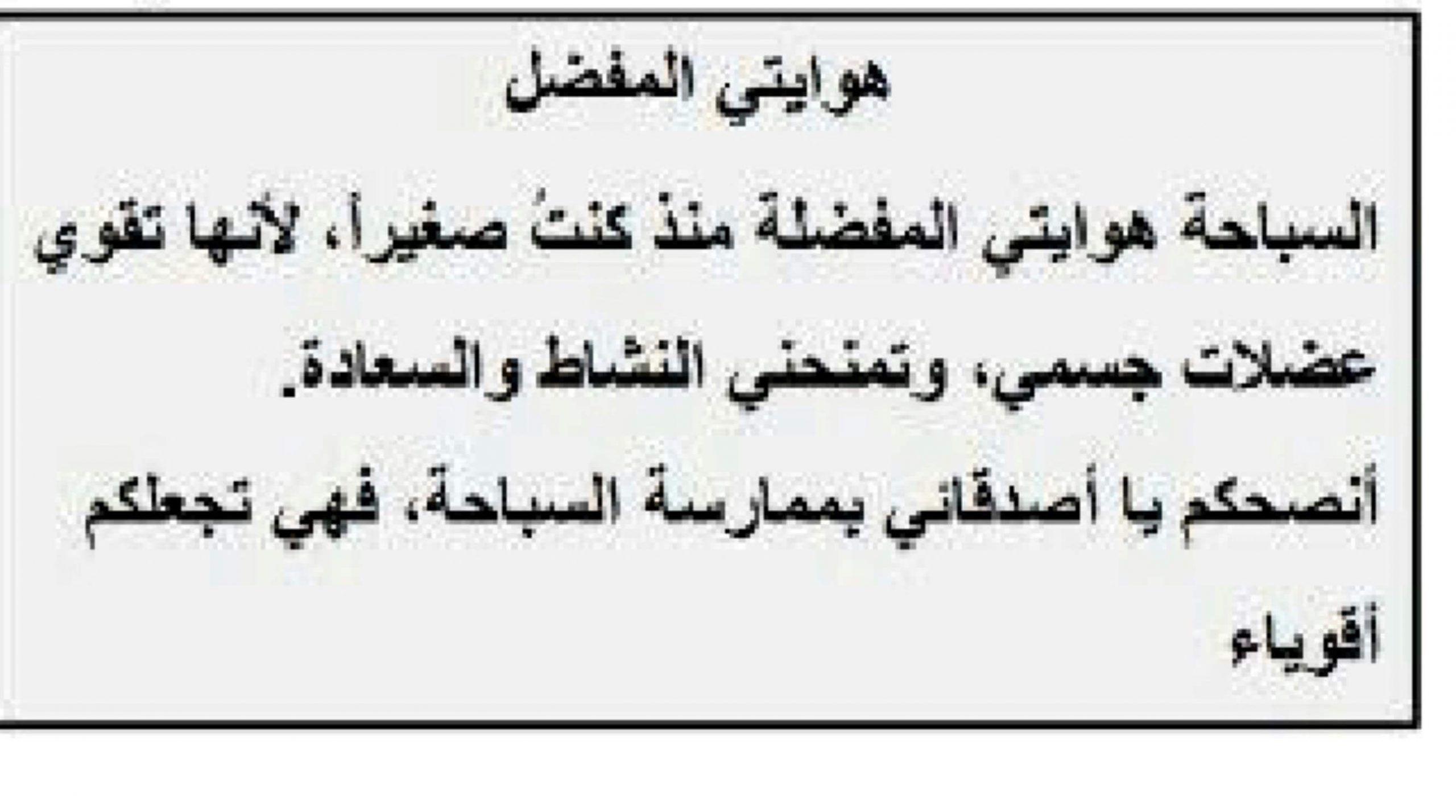 كتابة فقرات عن هوايتي المفضلة للصف الثالث مادة اللغة العربية Math Arabic Calligraphy Math Equations