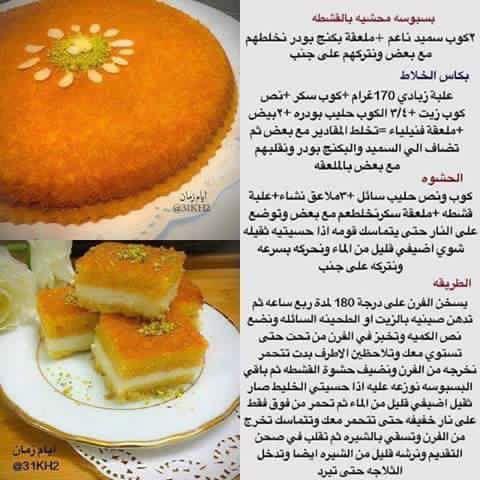 بسبوسه محشيه بالقشطة Arabic Food Food Food And Drink