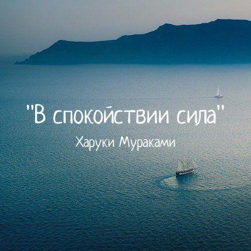 #этноспб #сила #спокойствие | Цитаты, Мысли, Вдохновляющие ...