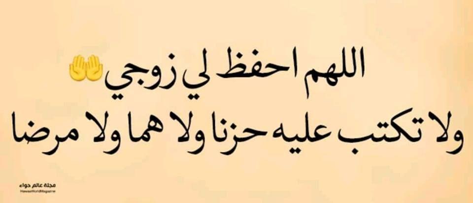 Pin By مجلة عالم حواء On مجلة عالم حواء Calligraphy Arabic Calligraphy Arabic