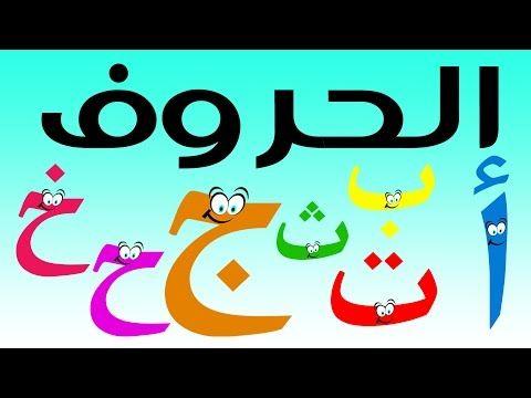 تعليم الحروف الهجائية العربية للأطفال نطق أطفال بدون موسيقى Learn Arabic Alphabets For Childr Learn Arabic Online Learning Arabic Math Activities Preschool