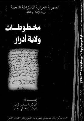 تحميل كتاب مخطوطات ولاية أدرار Pdf لـ بشار قويدر حساني مختار مكتبة طريق العلم Books Blog Posts Reading