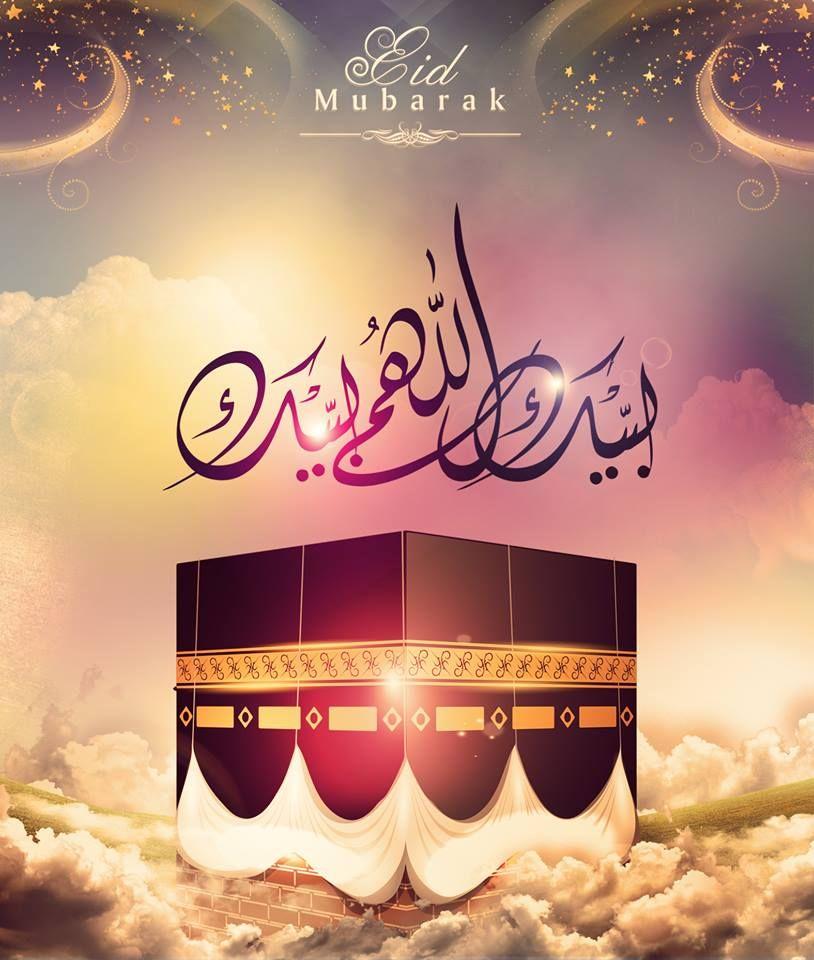 Pin By الاء سعد On تصميم عيد الاضحى المبارك بوستر Psd Eid Mubarak Images Eid Ul Adha Eid Mubarak Greetings