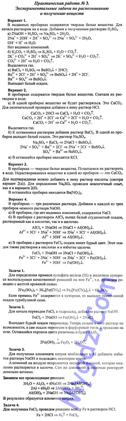 Спиши.ру химия 9 класс практическая работа