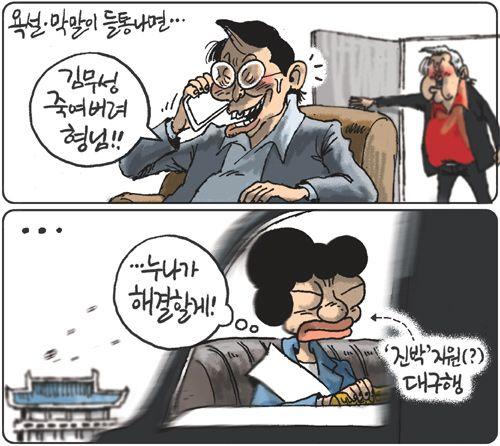 [김용민의 그림마당]2016년 3월 11일…누나가 해결할께! #만평