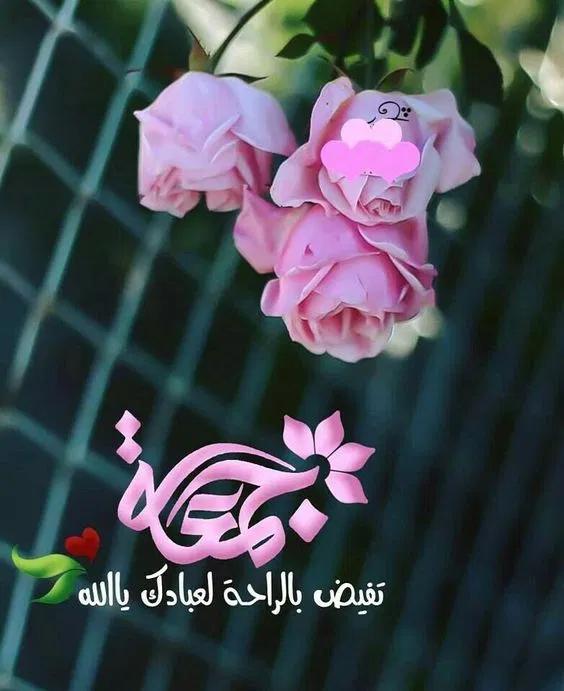 رمزيات جمعة مباركة 2020 جديدة لمحبي التهنئة اجمل رمزيات عن يوم الجمعة فوتوجرافر Beautiful Morning Messages Blessed Friday Muslim Greeting