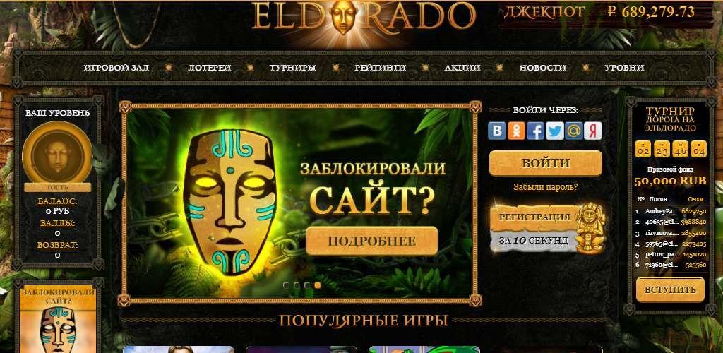 Бурные развлечения на официальном сайте клуба Эльдорадо