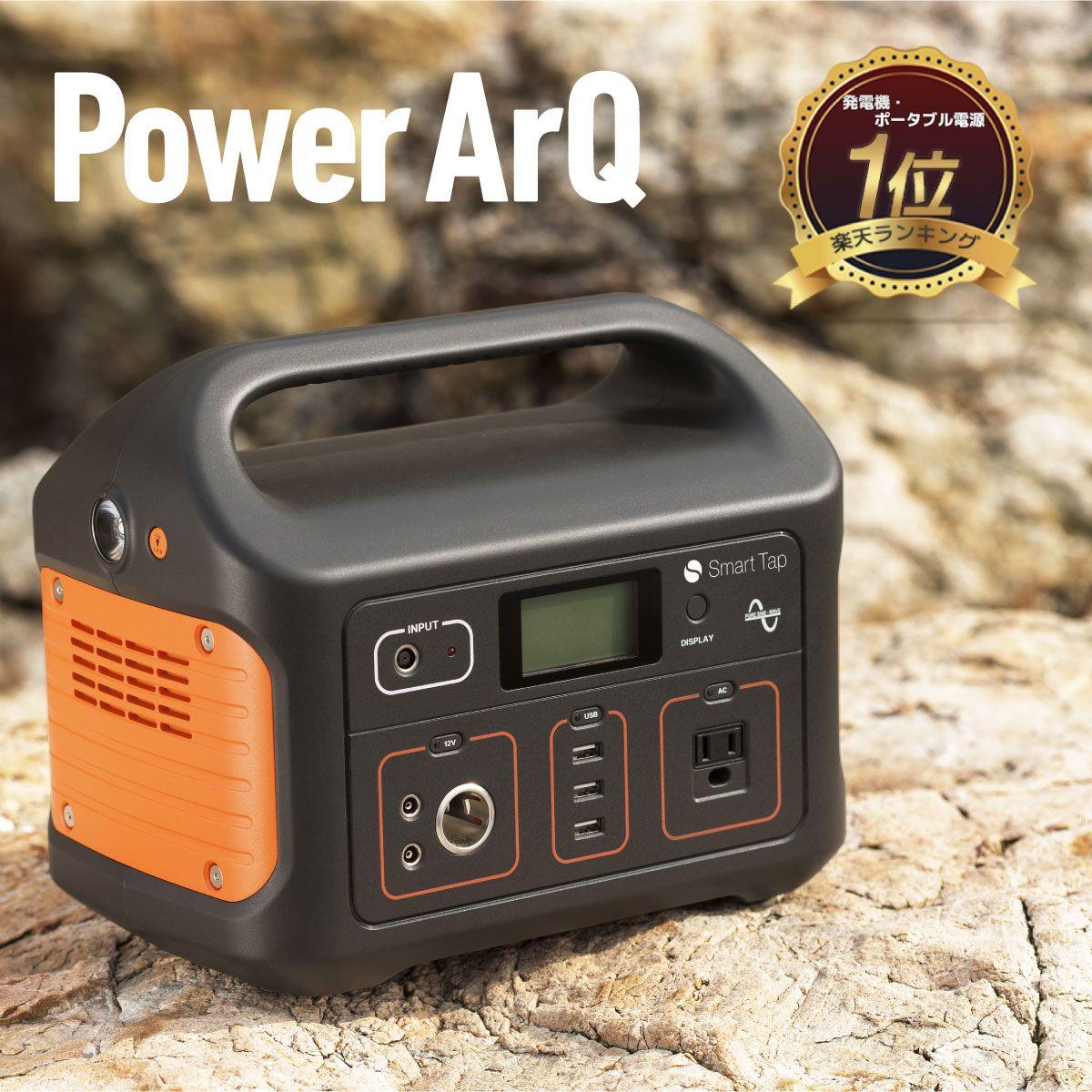 ポータブル powerarq Smarttap 電源