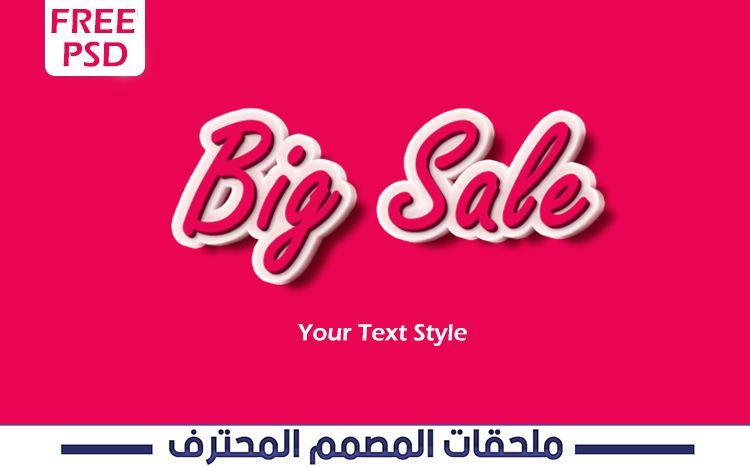 ملحقات تصميم فوتوشوب ستايل Text Style Psd File Text Style Neon Signs Free Psd