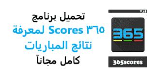 تحميل برنامج 365 Scores لمعرفة نتائج المباريات للكمبيوتر وللموبايل مجانا 2020 عربي بدون اعلانات App Android Apk Iphone