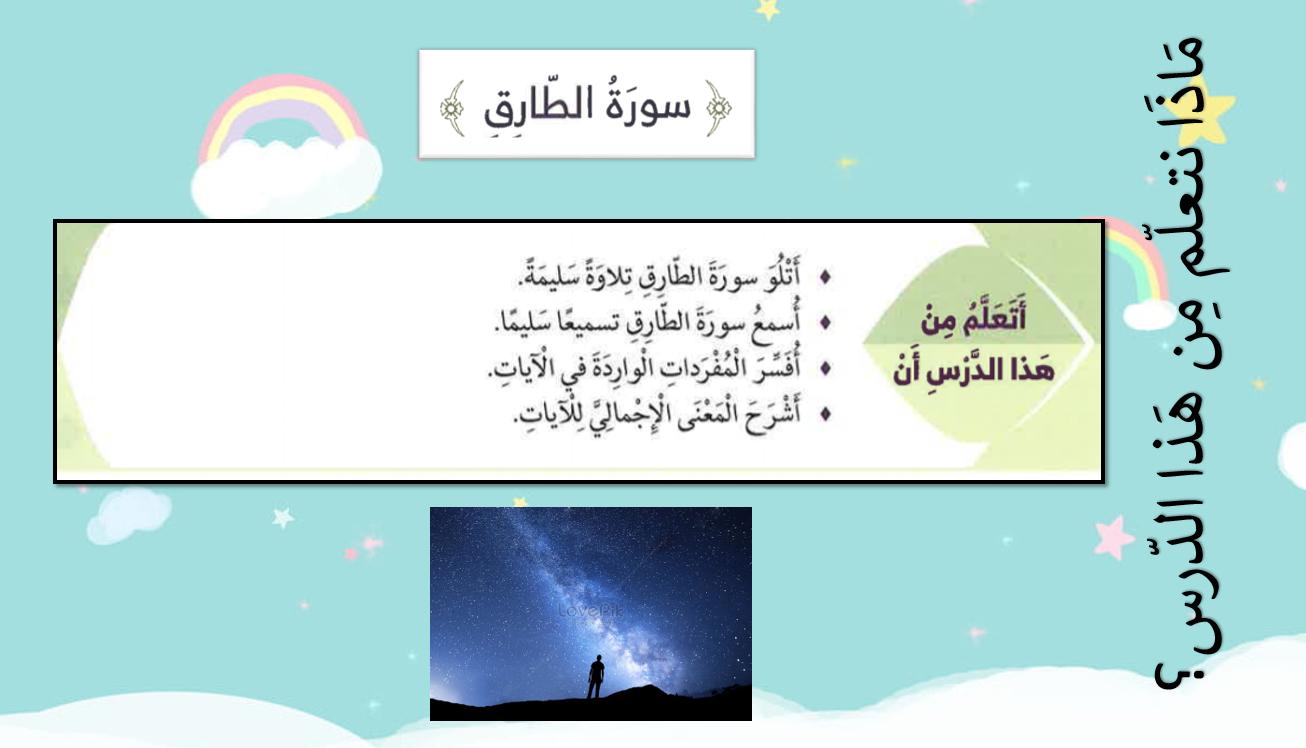 بوربوينت درس سورة الطارق للصف الرابع مادة التربية الاسلامية Free Resume Template Word Resume Template Word Resume Template Free