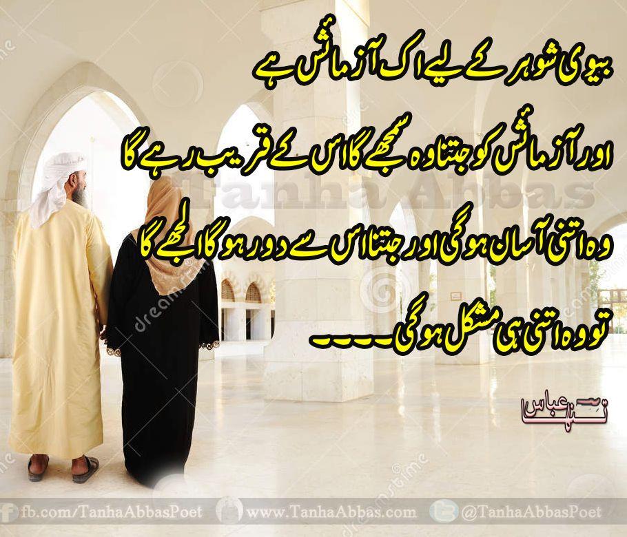 biwi shohar k liye azmaish marriage is beautiful