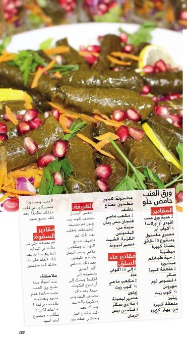 Alaa Diving Egyptian Food Cooking Recipes Food Recipies
