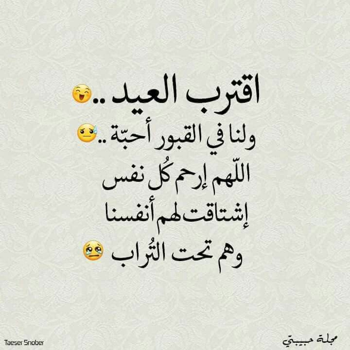 Pin By Zee Wolf On رمضانيات Arabic Quotes Quotes Words