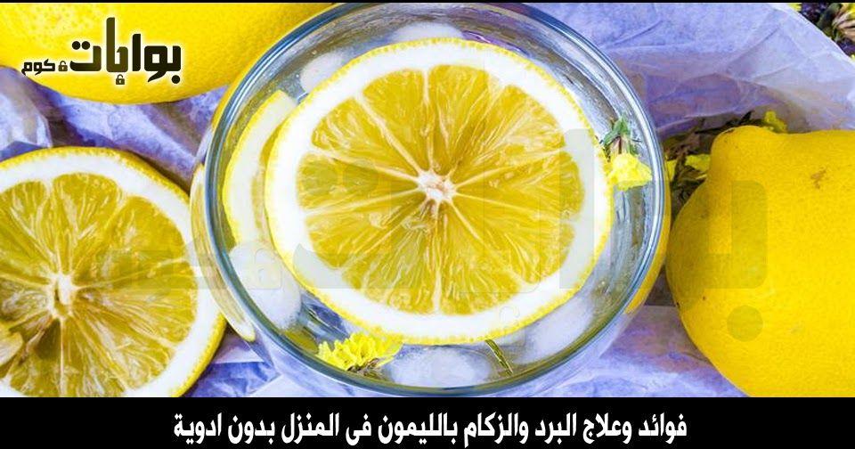 من المعروف لدى الجميع أن علاج الزكام بالليمون كان يتم باستخدام خليط العسل والليمون لنزلات البرد أو الانفلونزا لعدة أجيال و Drink Photo Lemons Stock Images Free