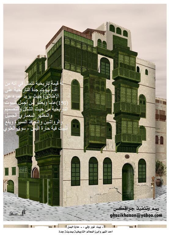 السعودية الحجاز جدة بيت نور ولي بحارة اليمن Art And Architecture Islamic Architecture Beautiful Places To Travel