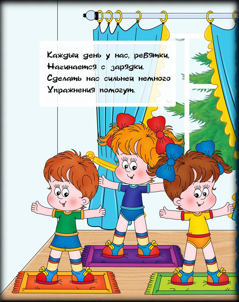 Зарядка в картинках для детей