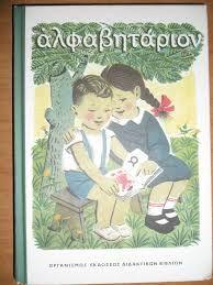 Image result for εξωφυλλα παλιων σχολικων βιβλιων  3990a094f52